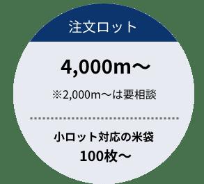 4,000m〜 小ロット対応の米袋 100枚〜