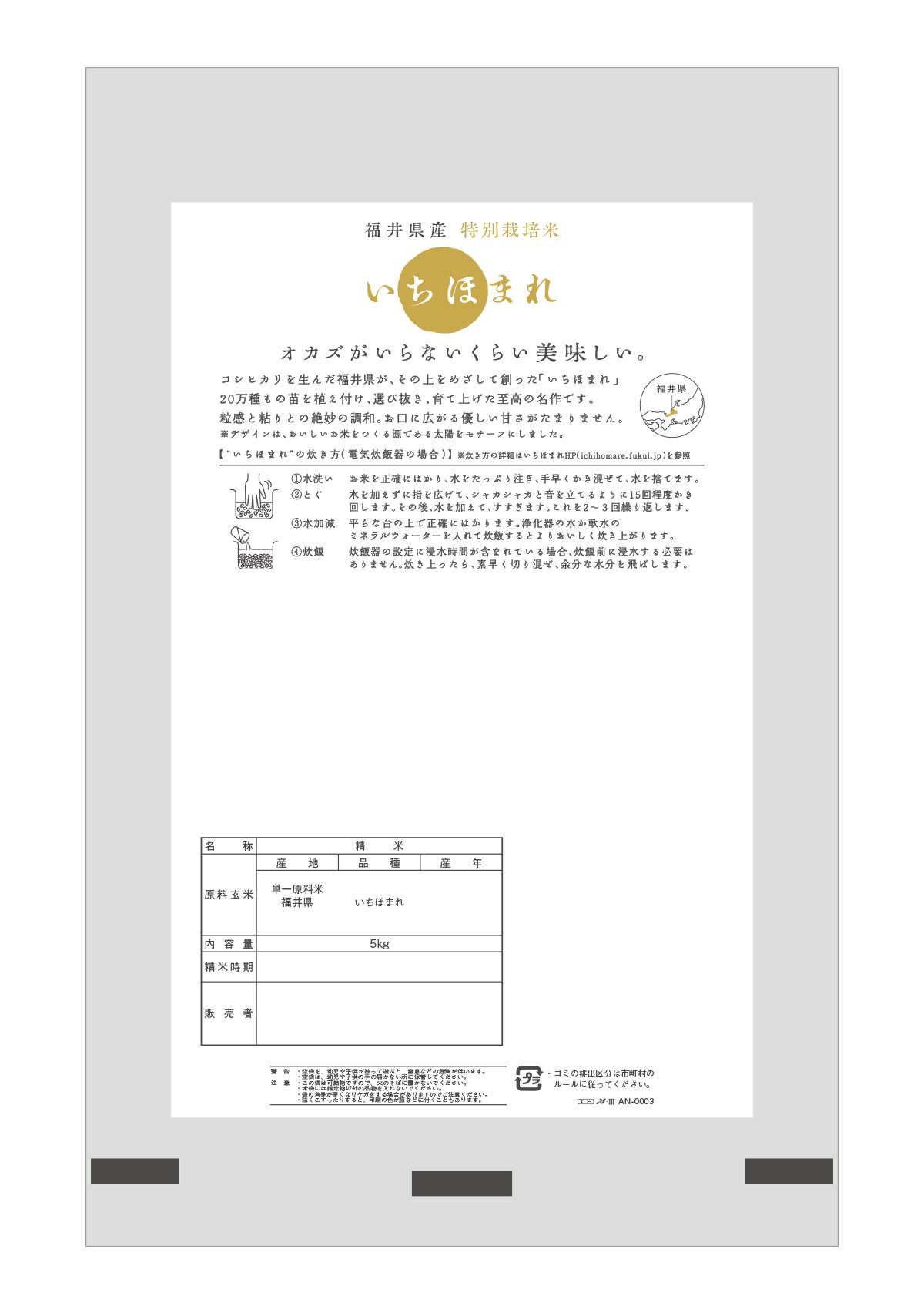 特別栽培米 福井産 いちほまれ-3
