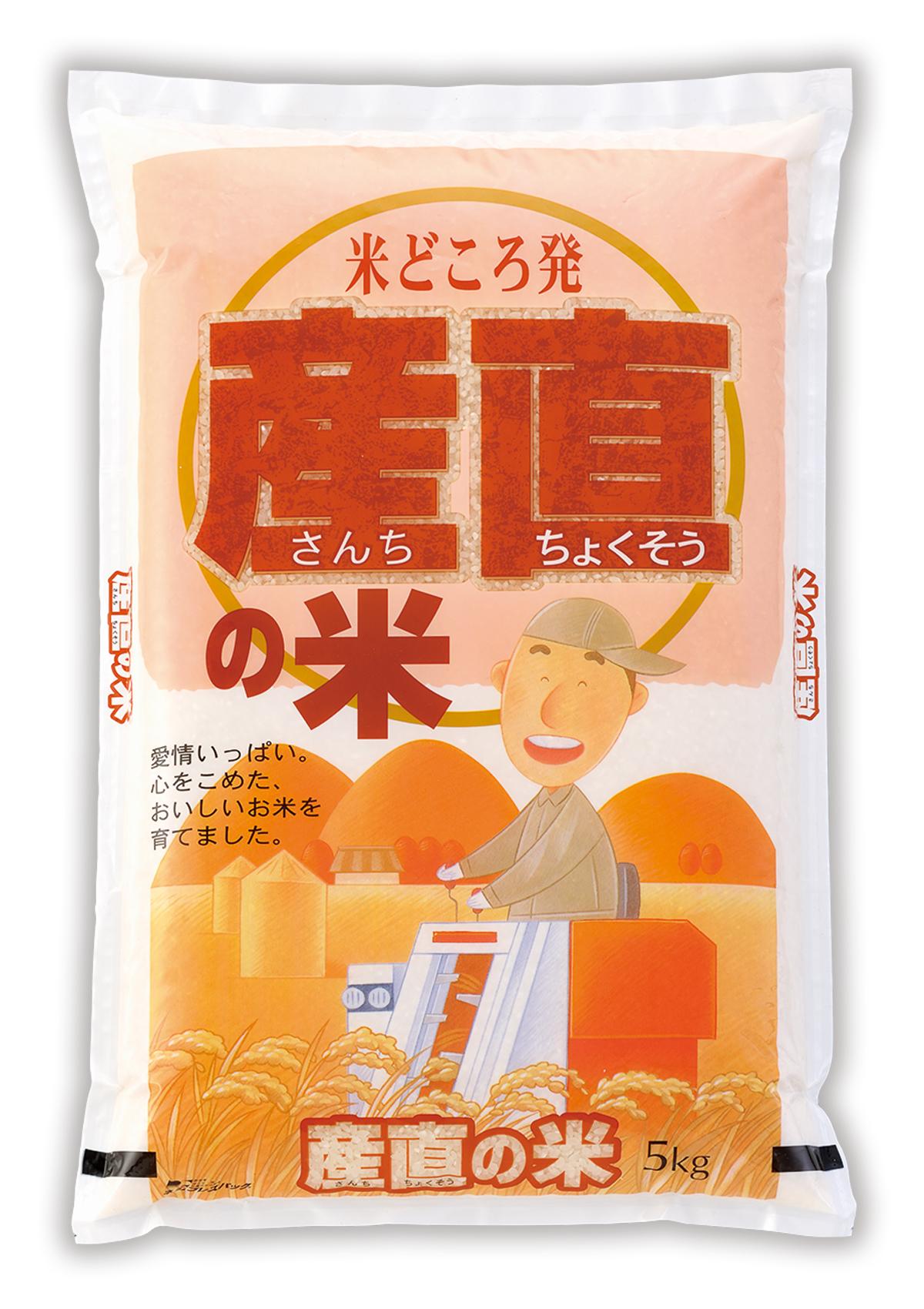 産直の米 ほのぼの