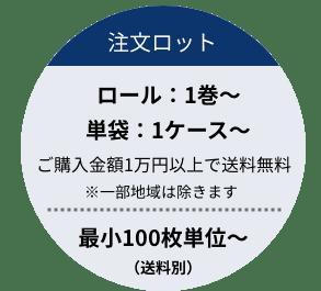 ロール:1巻〜 単袋:1ケース〜、最小100枚単位〜(送料別)