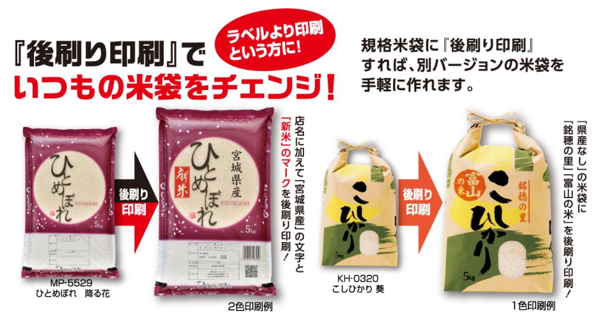 『後刷り印刷』でいつもの米袋をチェンジ!