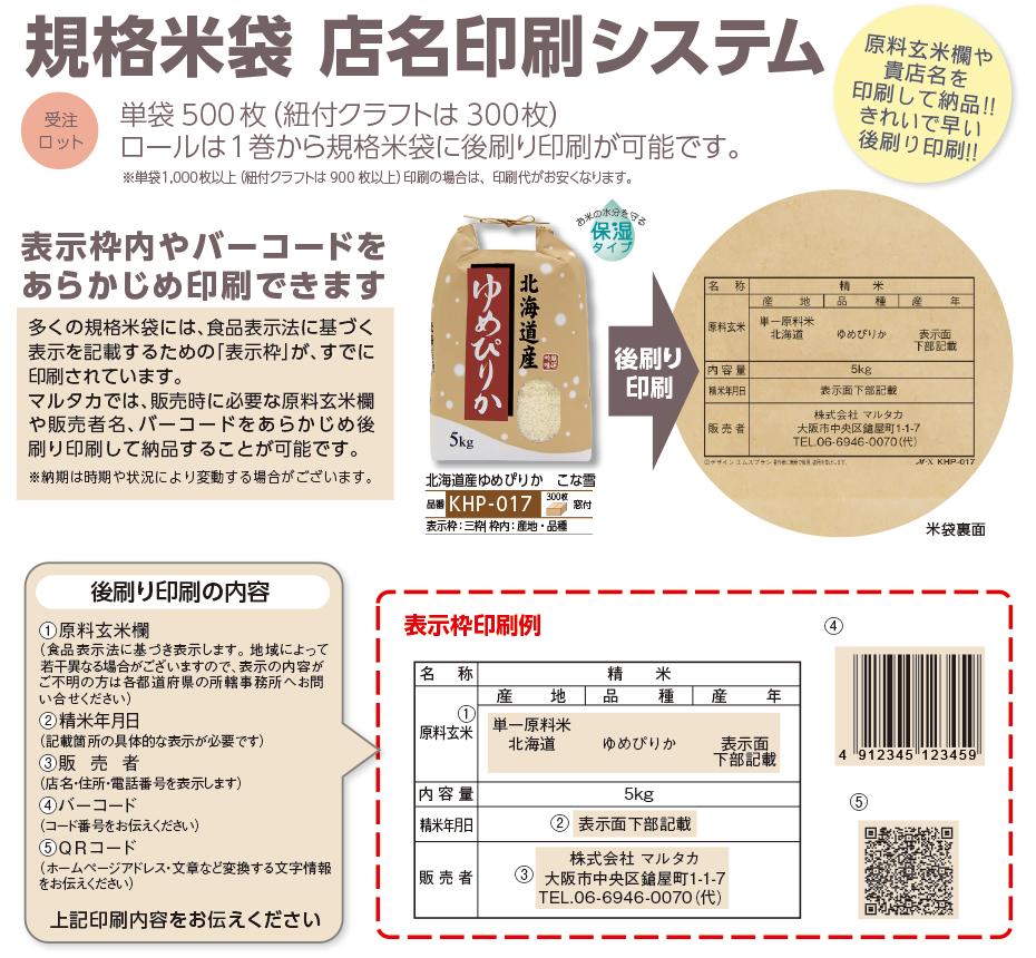紐付クラフト米袋・スタンド米袋などの『店名印刷 WEB注文』が可能に。