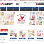マルタカ公式通販サイト「米袋ショップ」がOPEN