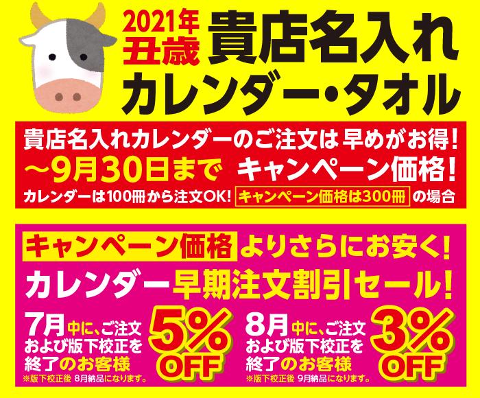 2021丑歳貴店名入れカレンダー・タオル(〜2020年9月31日まで)